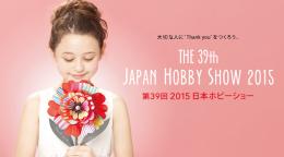 The 39th Japan Hobby Show